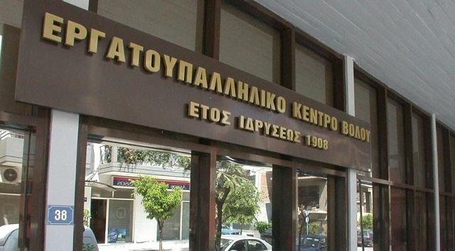 Εργατικό Κέντρο Βόλου: Δεν μας πείθετε κ. Τσίπρα