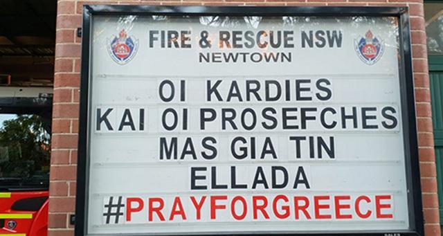 Αυστραλοί πυροσβέστες συγκεντρώνουν χρήματα για τους πυρόπληκτους στο Μάτι