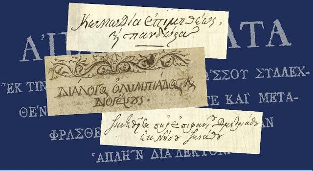 Εκδήλωση αφιερωμένη στον Σκιαθίτη λόγιο Επιφάνιο Δημητριάδη