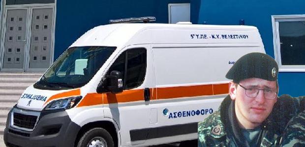 Θρήνος και οργή για τον 44χρονο αρχιλοχία που «έσβησε» χωρίς ασθενοφόρο