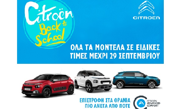 Citroen Back To School!