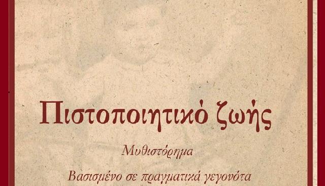 Παρουσίαση του βιβλίου «Πιστοποιητικό ζωής»