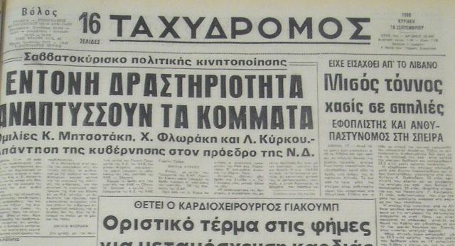 18 Σεπτεμβρίου 1988