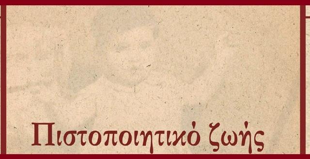 Παρουσίαση του βιβλίου της Μάρης Τσαμακίδου –Παπαποστόλου