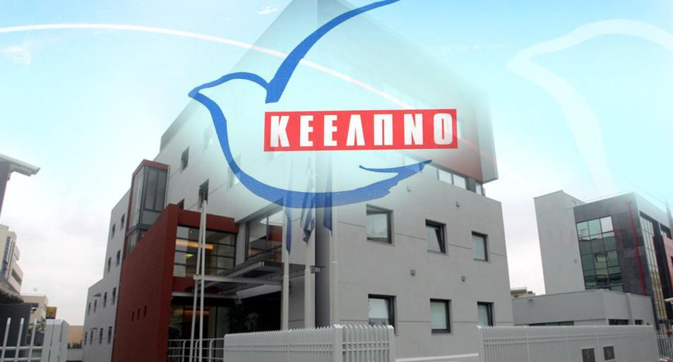Αμεσα 1.576 προσλήψεις στο ΚΕΕΛΠΝΟ -Οι ειδικότητες