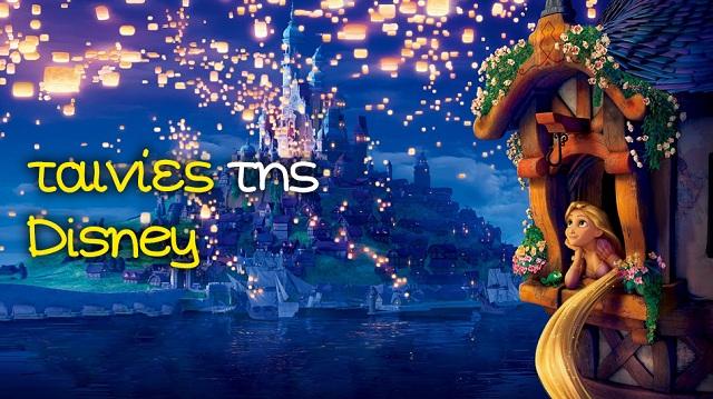 Η Disney ...αλλιώς, απόψε