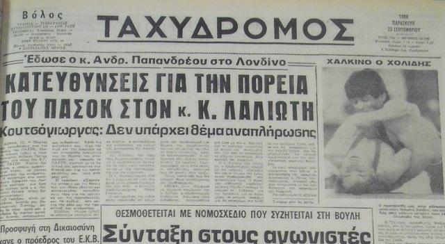 23 Σεπτεμβρίου 1988