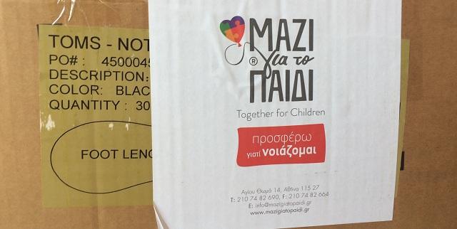 Συνεργασία προς όφελος άπορων παιδιών της Σκιάθου