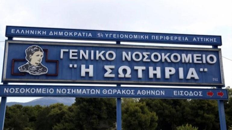 Απέδρασε Γεωργιανός κρατούμενος από το Νοσοκομείο Σωτηρία