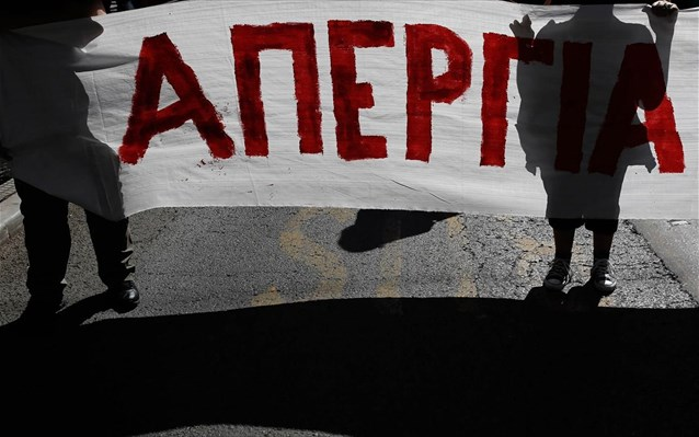 Κάλεσμα συμμετοχής εργαζομένων στην απεργία