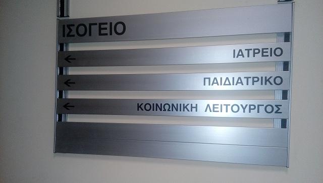 Σε κτίριο του δήμου η ΤΟΜΥ Ν. Αγχιάλου