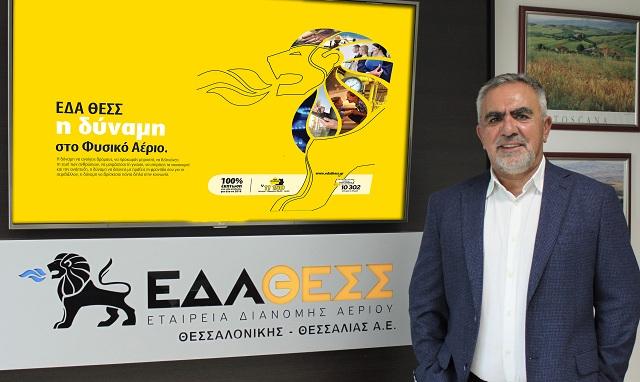 Εταιρεία Διανομής Αερίου Θεσσαλίας Α.Ε.: Αλλαγή σελίδας στην ενεργειακή αγορά
