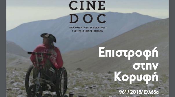Πρεμιέρα στο CineDoc Βόλου με έναν ύμνο στη δύναμη της θέλησης και της φιλίας