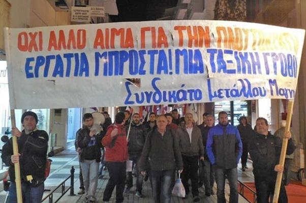 Σύσκεψη σωματείων ενόψει της απεργίας της 8ης Νοεμβρίου
