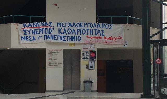Σε 48ωρη απεργιακή κινητοποίηση καθαρίστριες στο Πανεπιστήμιο Θεσσαλίας