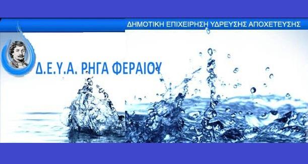 «Χαρτογράφηση» δικτύου ύδρευσης στο Δήμο Ρ. Φεραίου