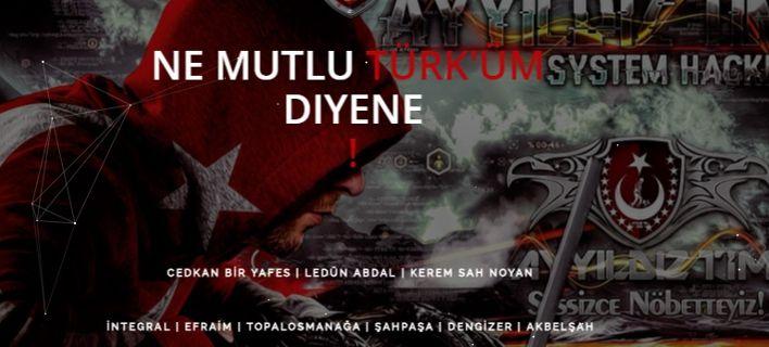 Τούρκοι χάκερς επιτέθηκαν σε τουλάχιστον 100 ελληνικές ιστοσελίδες [εικόνες]