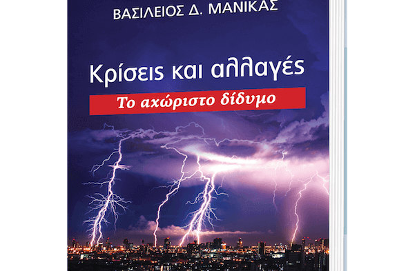 Παρουσίαση βιβλίου του Βασίλη Μανίκα στον Βόλο