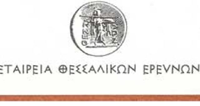 Νέο Διοικητικό Συμβούλιο στην Εταιρεία Θεσσαλικών Ερευνών