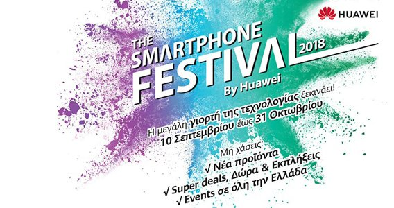 Smartphone Festival 2018: Η μεγαλύτερη γιορτή της τεχνολογίας με τη σφραγίδα Huawei!