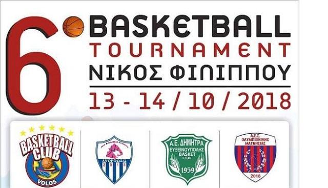 6ο τουρνουά «Νίκος Φιλίππου» από το B.C. Volos