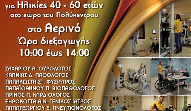 Πρόληψη υγείας στην παραγωγική ηλικία στο ΚΕΠ Υγείας του δήμου Ρ. Φεραίου