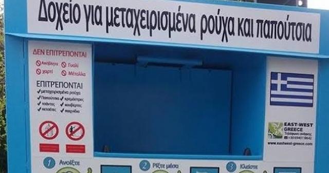 Νέο πρόγραμμα ανακύκλωσης στον Δήμο Ρ. Φεραίου