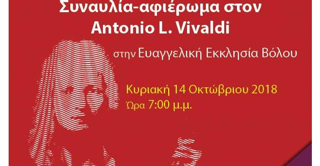 Συναυλία -αφιέρωμα στον Antonio L. Vivaldi