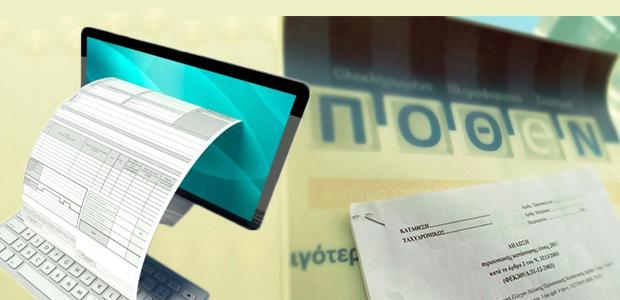 «Πόθεν έσχες» για όλους: Ερχεται το ηλεκτρονικό περιουσιολόγιο