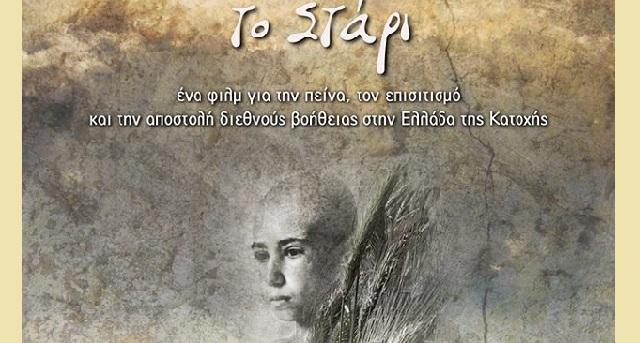 Προβολές του ντοκιμαντέρ «Το στάρι» στο Μουσείο Πλινθοκεραμοποιίας Τσαλαπάτα