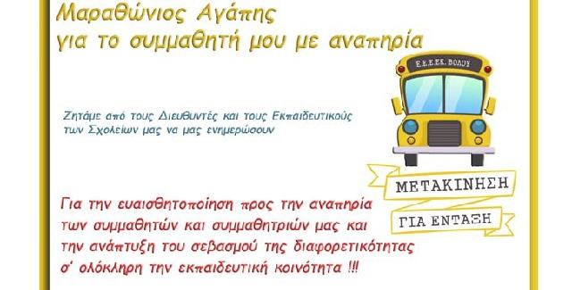 «Μαραθώνιος αγάπης» για το λεωφορείο του ΕΕΕΕΚ Βόλου