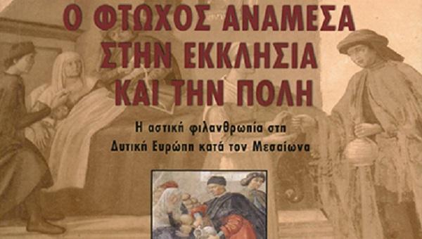 Παρουσίαση του βιβλίου της Νικολέττας Γιαντσή στον Βόλο