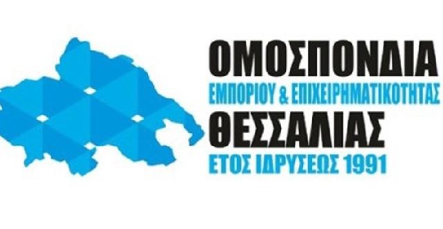 Το νέο Δ.Σ. της Ο.ΕM.E. Θεσσαλίας