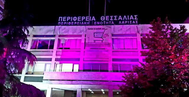 Στα «ροζ» το κτίριο της Περιφέρειας Θεσσαλίας