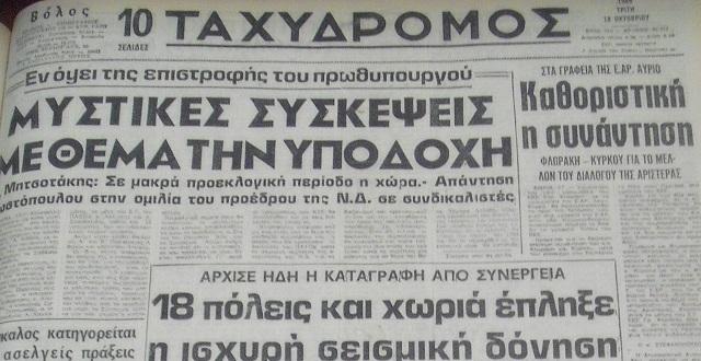 18 Οκτωβρίου 1988