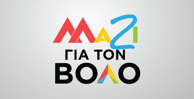 Ανακοίνωση –απάντηση της δημοτικής κίνησης «Μαζί για τον Βόλο»
