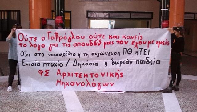 Σε αναβρασμό οι φοιτητές του Πανεπιστημίου Θεσσαλίας