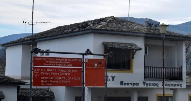 Επίσπευση επισκευαστικών εργασιών στο Κέντρο Υγείας ζητά ο Δήμος Ζαγοράς-Μουρεσίου