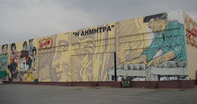 Εντυπωσιακή η δημόσια τοιχογραφία του Συνεταιρισμού «Η Δήμητρα»