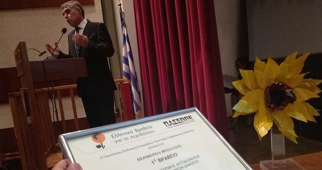 Βραβείο για το περιβάλλον στην Περιφέρεια Θεσσαλίας