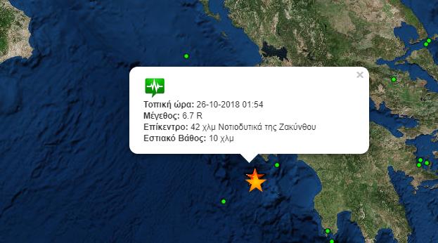Σεισμός 6,7 ρίχτερ ανοιχτά της Ζακύνθου - Αισθητός σε πολλές περιοχές