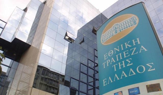 ΟΕΒΕΜ: Κλείνει το υποκατάστημα της Εθνικής Τράπεζας στην οδό Λαρίσης