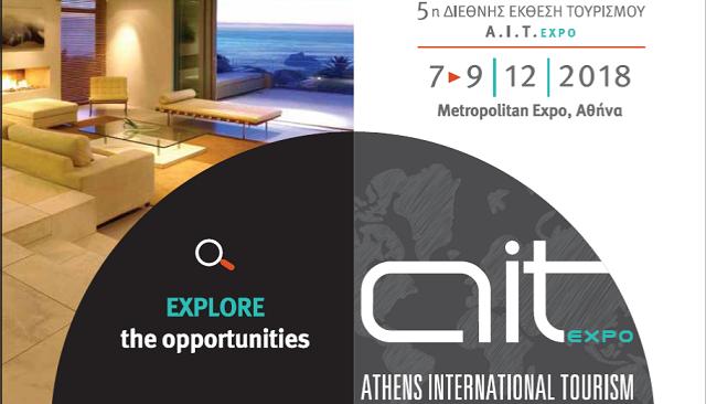 Η Περιφέρεια Θεσσαλίας καλεί τις επιχειρήσεις να συμμετάσχουν στην Athens International Tourism Expo