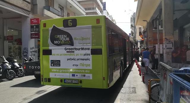 Ο πλοηγός του έργου GreenYourMove παρουσιάστηκε σε 11 πόλεις ανά την Ελλάδα