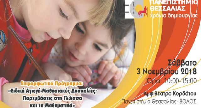 Συμπόσιο για τις αναπτυξιακές διαταραχές και τις δυσκολίες μάθησης