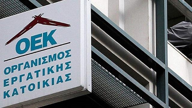 Ερώτηση για τους δανειολήπτες του πρώην ΟΕΚ κατέθεσαν βουλευτές του ΚΚΕ