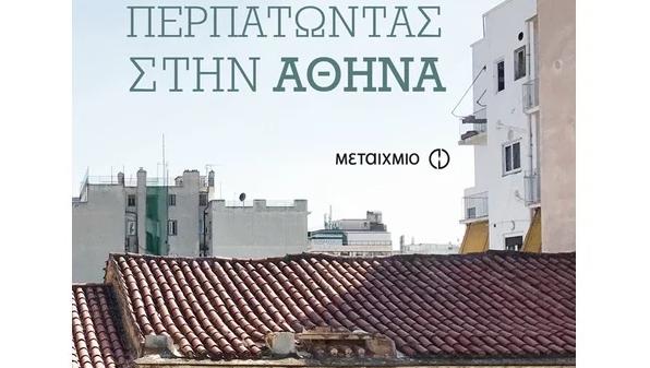 «Περπατώντας στην Αθήνα»