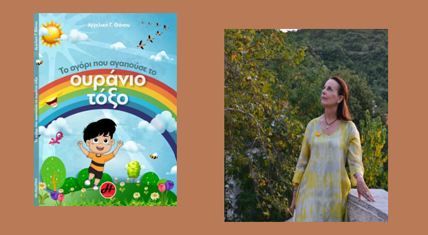 Παρουσίαση βιβλίου για παιδιά στα Κανάλια