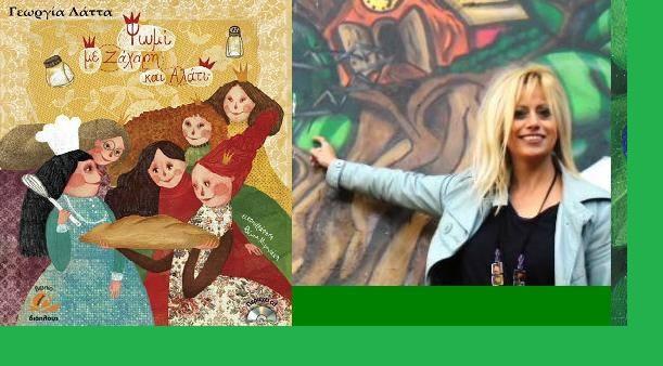 Γεωργία Λάττα: Αγωγή της ψυχής η παιδική λογοτεχνία