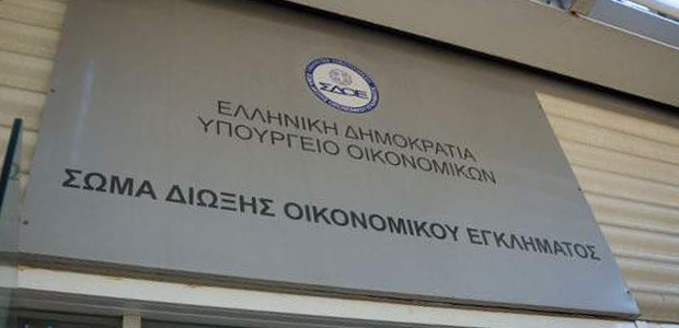 Φοροδιαφυγή άνω του 1,5 εκατ. ευρώ αποκάλυψε το ΣΔΟΕ